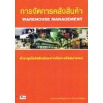 การจัดการคลังสินค้า (WAREHOUSE MANAGEMENT)