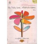 My Tricky Love… เทใจรักนักวางแผน เล่ม 01