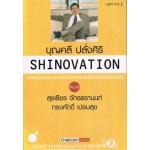 SHINOVATION