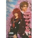 Bloody Sakura สะดุดรักสาวนักสู้