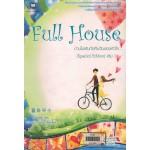 (มือสอง) Full House บ้านในฝันกับคืนวันของหัวใจ (Special Edition) เล่ม 1
