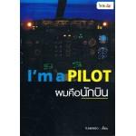 ผมคือนักบิน