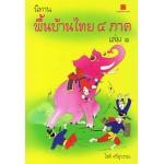 นิทานพื้นบ้านไทย 4 ภาค เล่ม 1