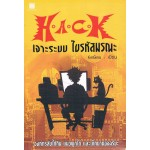 H.A.C.K เจาะระบบ ไขรหัสมรณะ เล่ม 01