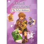 หัวขโมยแห่งบารามอส The perfect guide book