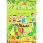 ขบวนการเด็ก เล่ม 2 นิทานจากพืช ผัก และแมลง