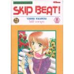 SKIP BEAT เล่ม 08