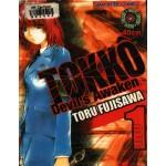 Tokyo Devil s Awaken หน่วยล่าปราบปีศาจ เล่ม 1