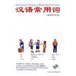 ศัพท์ภาษาจีนกลางในชีวิตประจำวัน + CD
