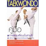คู่มือการสอบเลื่อนขั้นสายสี (TAEKWONDO) (ฉบับปรับปรุง)