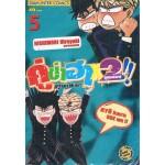 คู่ซ่าฮาx2!!คูณสอง เล่ม 05