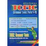 พิชิตข้อสอบ TOEIC (Grammar Tests:Parts V-VI)