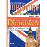 ประมวลศัพท์ภาษาอังกฤษสำหรับนักเรียนชั้นมัธยม