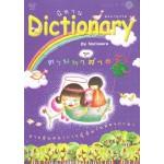 นิทาน Dictionary ชุดตามหาสายรุ้ง