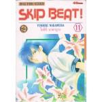 SKIP BEAT เล่ม 11