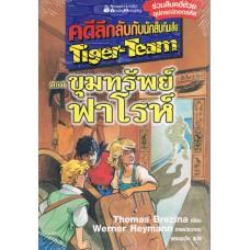 คดีเด็ดกับนักสืบทีมเสือ Tiger-Team เล่ม 06 ตอน ขุมทรัพย์ฟาโรห์