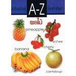 A-Z โลกคำศัพท์ ชุด ผลไม้