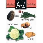 A-Z โลกคำศัพท์ ชุด ผัก