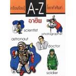 นักเรียนเรียนรู้ A-Z โลกคำศัพท์ ชุด อาชีพ