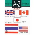 A-Z โลกคำศัพท์ ชุด ประเทศ