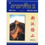 ภาษาจีน 2 ระดับ ปวช.