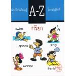 A-Z โลกคำศัพท์ ชุด กิริยา