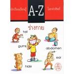 A-Z โลกคำศัพท์ ชุด ร่างกายคนและสัตว์