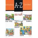 นักเรียนเรียนรู้ A-Z โลกคำศัพท์ ชุด สถานที่