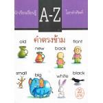 A-Z โลกคำศัพท์ ชุด คำตรงข้าม
