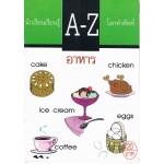 A-Z โลกคำศัพท์ ชุด อาหาร & เครื่องดื่ม
