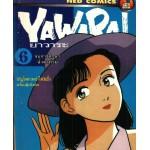 YAWARA ยาวาระ เล่ม 06