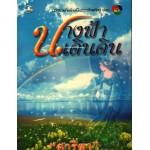 นางฟ้าเดินดิน (เล่ม 1-2) (อาริตา)