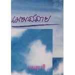 เมฆสลาย (ม.มธุการี)