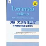 ไวยากรณ์ระดับ 3 สำหรับเตรียมสอบวัดระดับภาษาญี่ปุ่น