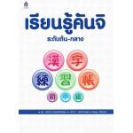 เรียนรู้คันจิ  ระดับต้น-กลาง  (Kanji Renshuuchoo)