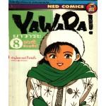 YAWARA ยาวาระ เล่ม 08