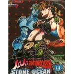 JOJO ล่าข้ามศตวรรษ Part6 STONE OCEAN 14
