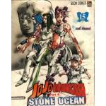 JOJO ล่าข้ามศตวรรษ Part6 STONE OCEAN 15