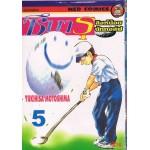 ซึบารุ สิงห์น้อยนักกอล์ฟ 05