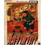 นินจาคาถา โอ้โฮเฮะ นารูโตะ เล่ม 16 (ปกเก่า)