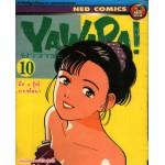 YAWARA ยาวาระ เล่ม 10