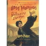 Harry Potter เล่ม 07 แฮร์รี่ พอตเตอร์ กับเครื่องรางยมทูต (ปกแข็ง)