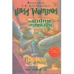 Harry Potter เล่ม 03 แฮร์รี่ พอตเตอร์ กับนักโทษแห่งอัซคาบัน (ปกอ่อน)