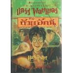 Harry Potter เล่ม 04 แฮร์รี่ พอตเตอร์ กับถ้วยอัคนี (ปกอ่อน)
