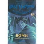 Harry Potter เล่ม 05 แฮร์รี่ พอตเตอร์ กับภาคีนกฟีนิกซ์ (ปกอ่อน)