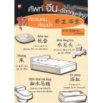ศัพท์จีน–อังกฤษ–ไทย ชุด ห้องนอน,ห้องน้ำ