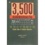 3500 คำ ลำดับขีดอักษรจีน