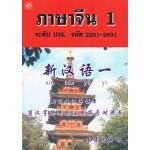 ภาษาจีน 1 ระดับ ปวช. รหัส 2201-3801