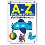 A to Z ENGLISH FOR KID ศัพท์สำหรับเด็กอนุบาล