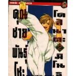 คุณชายพันธุ์โชะโคฮินาตะ มิโนรุ 02